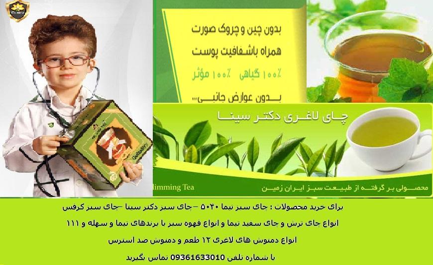 خرید چای سبز لاغری دکتر سینا فرمول ۲