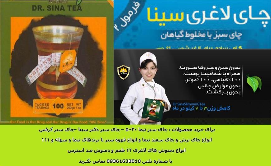 چاي سبز سينا