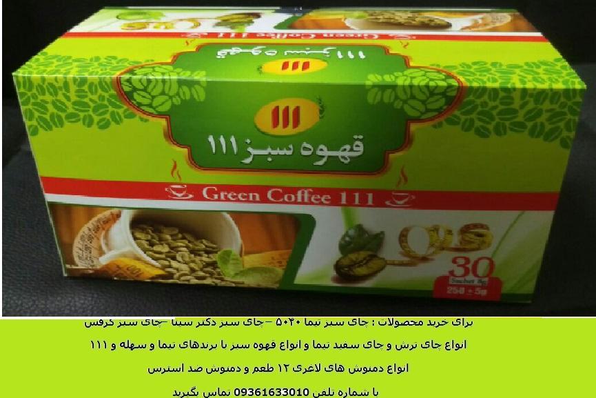 خرید قهوه سبز ۱۱۱ اصل با کیفیت عالی