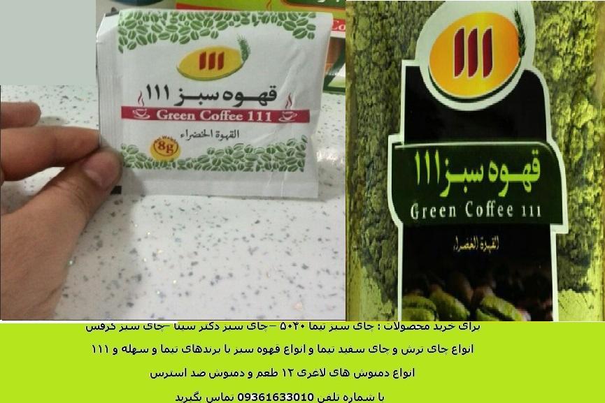 قهوه سبز 111