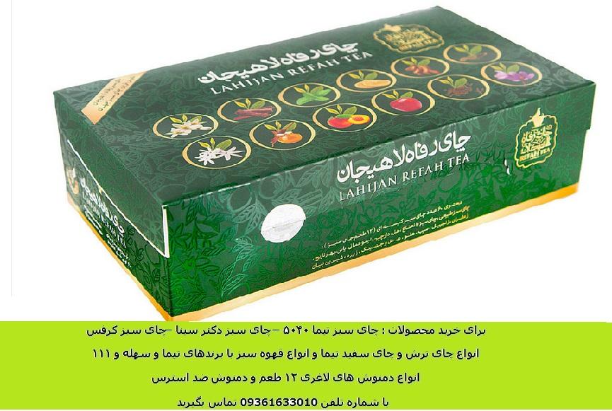 چای سبز رفاه لاهیجان در ۱۲ طعم مختلف