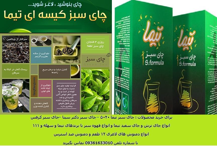 خرید چای سبز لاغری تیما ۵۰۴۰