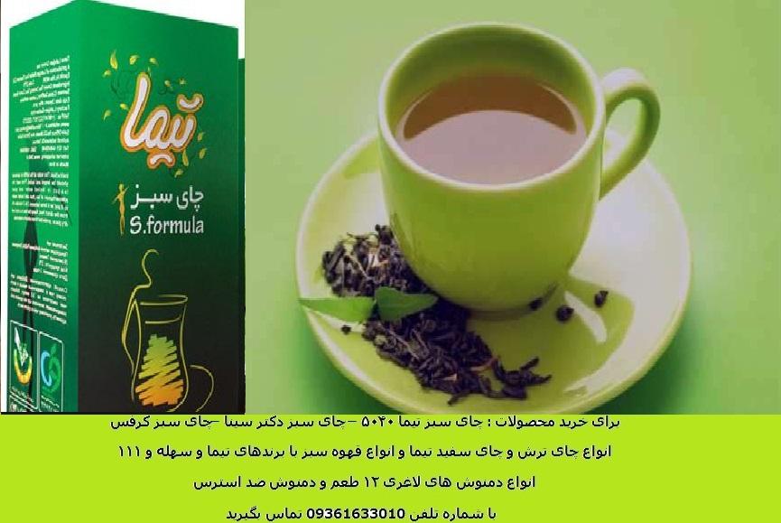 چاي سبز تيما لاغري