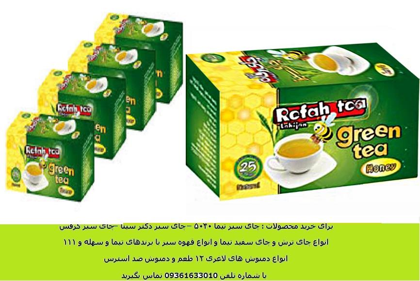 خرید دمنوش چای عسل رفاه لاهیجان