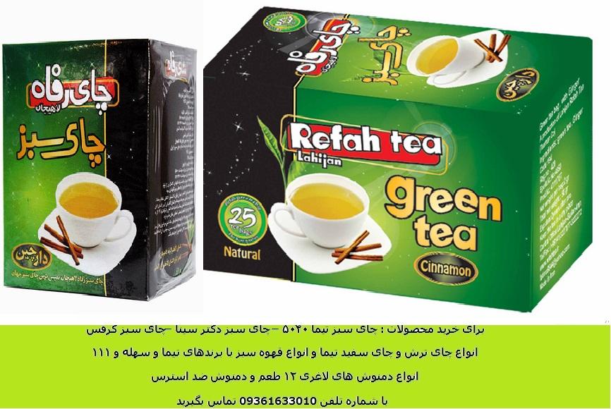 خرید دمنوش چای دارچین با طعم بی نظیر