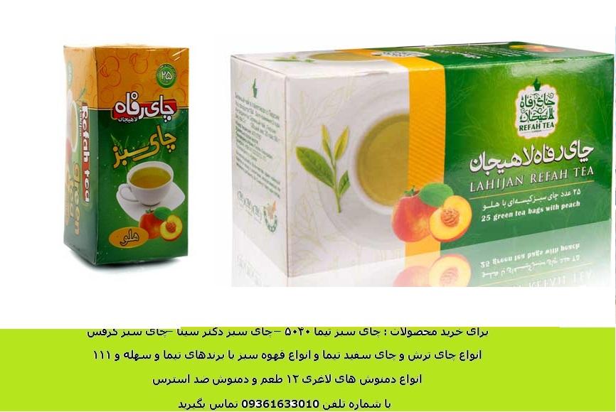 خرید دمنوش هلو رفاه لاهیجان با طعمی دلنشین