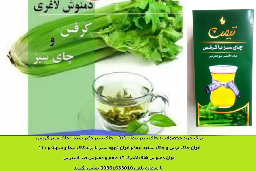 چای لاغری کرفس