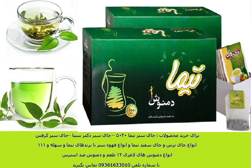 چای کیسه ای تیما