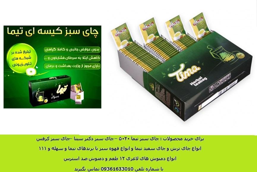 خرید چای سبز کیسه ای تیما ۵۰۴۰