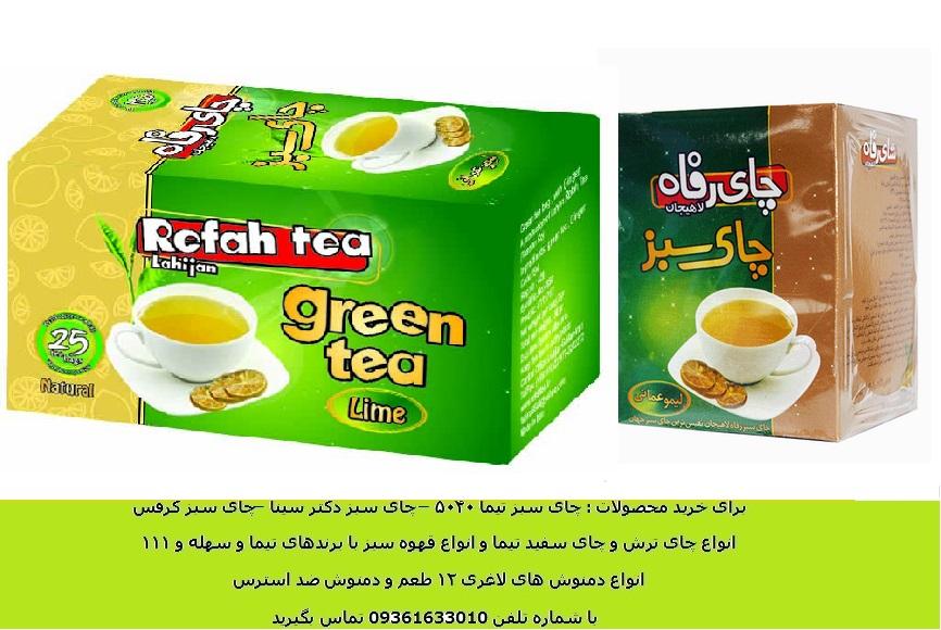 خرید دمنوش چای سبز لیمو رفاه
