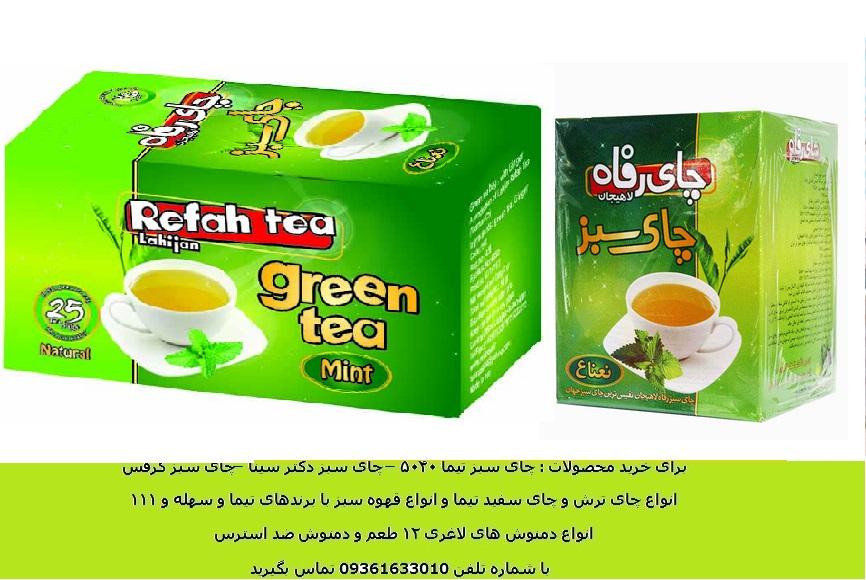 خرید دمنوش چای نعناع با طعم دلچسب