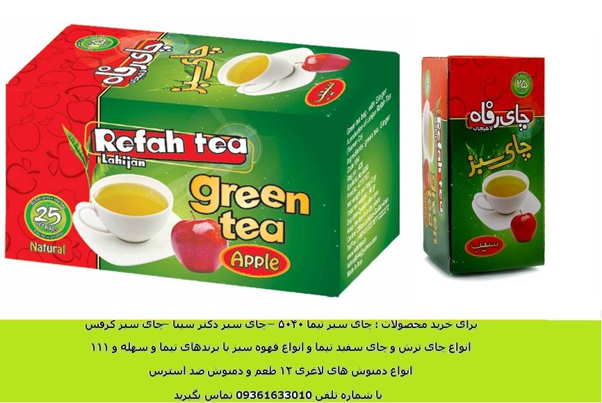 خرید دمنوش چای سیب رفاه با کیفیت عالی