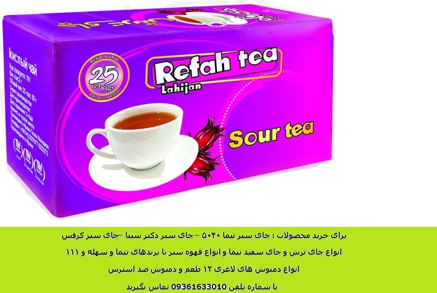 چای ترش لاغری رفاه لاهیجان