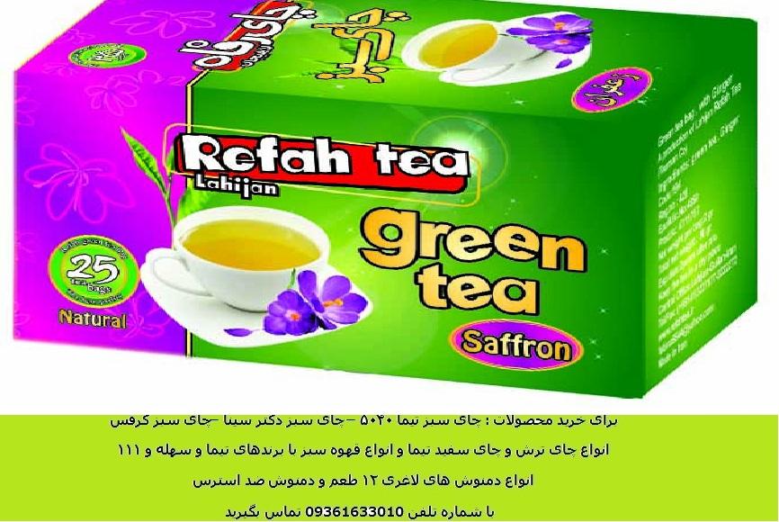 چاي زعفران