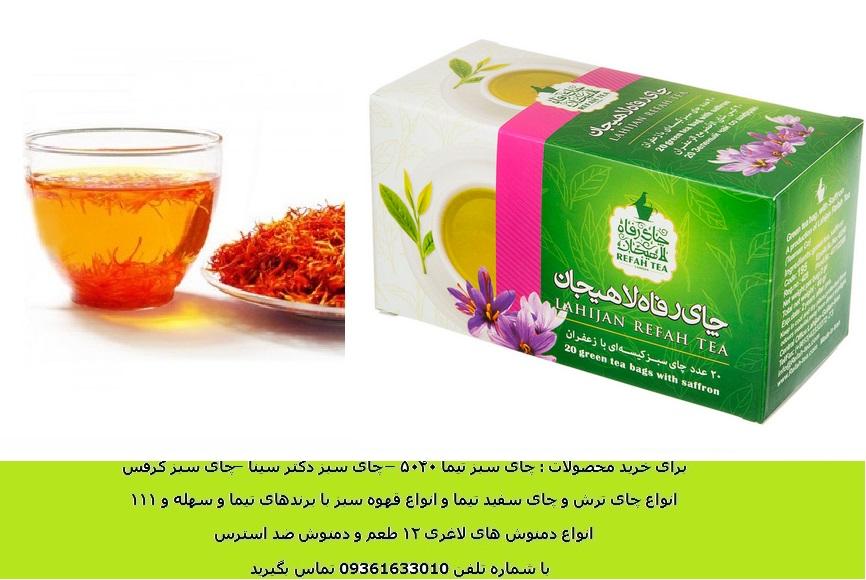 خرید دمنوش چای زعفران رفاه با طعمی بی نظیر
