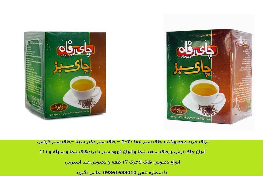 خرید دمنوش چای زیره رفاه