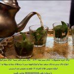 از خواص چای سرو چه می دانید ؟