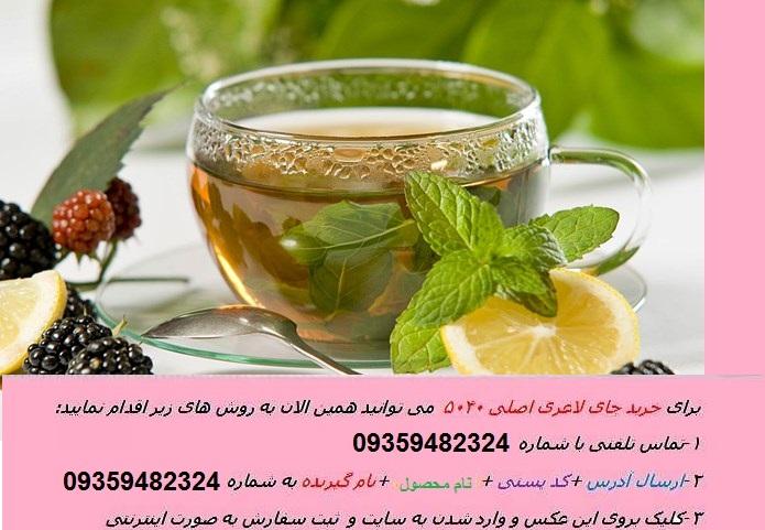 لاغری سریع با چای سبز