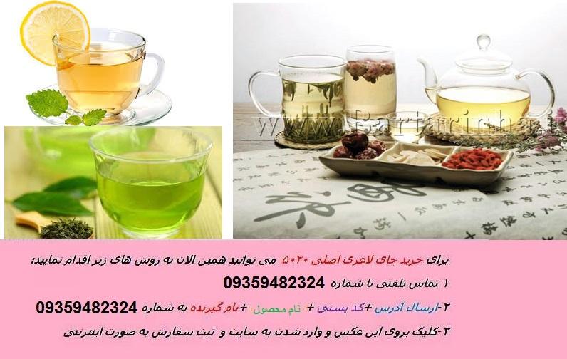 رابطه چای سبز و لاغری