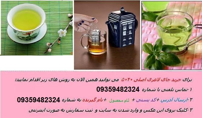 بهترین زمان خوردن چای سبز برای لاغری